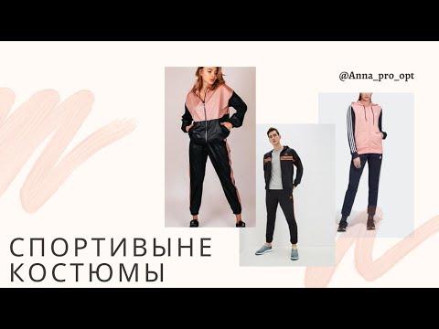 Спортивные костюмы ОПТОМ из Турции.Работа оповых магазинов Турции в период корона