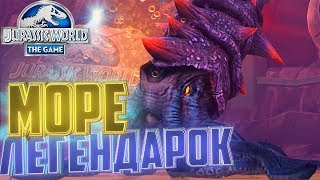 МОРЕ ЛЕГЕНДАРОК И БОСС - Jurassic World The Game #182 thumbnail