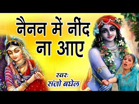 New Krishna Bhajan || नैनन में नींद ना आए || Krishna Devotional Song 2017 || Sanjo Baghel