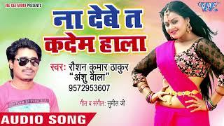 Roshan Kumar Thakur का नया हिट गाना 2018 - Na Debe Ta Kadem Hala - Bhojpuri Superhit Song 2018