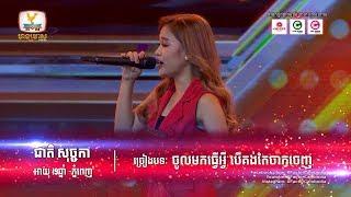 ច្រៀងតុងខ្ពស់គួរសម អបអរសាទរផង - X Factor Cambodia - Judge Audition - Week 2