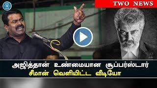 The real superstar Thala Ajithkumar | Seeman released video | Thala Ajith