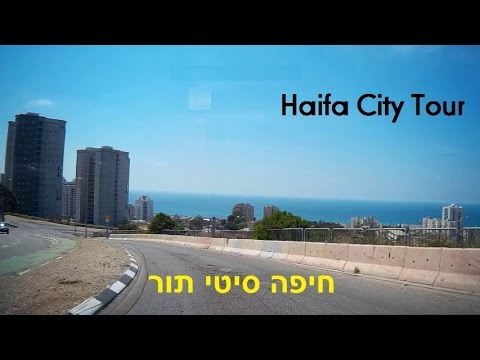 Haifa City Tour. Haifa University - coastal road חיפה סיטי תור. כביש 672 אוניברסיטת חיפה - כביש החוף