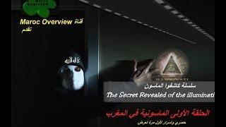 سلسلة كاشفوا الماسون الحلقة الأولى /الماسونية في المغرب