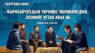 """Монгол кино """"Бурханд итгэх итгэл 2 - Сүм нурсны дараа"""" клип (2)"""