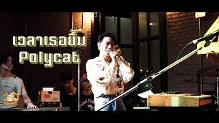 เวลาเธอยิ้ม - Polycat  [Live] 20Something Bar