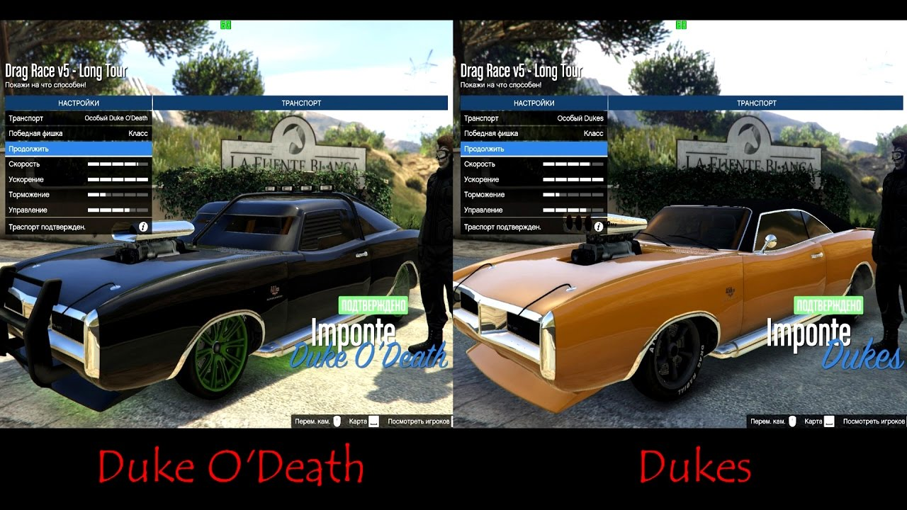 Gta Online Duke O Death Vs Dukes Best Muscle Car Youtube