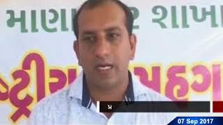 3.MANAVADAR-BHARAT VIKAS PARISAD-12PM-7-9-2017