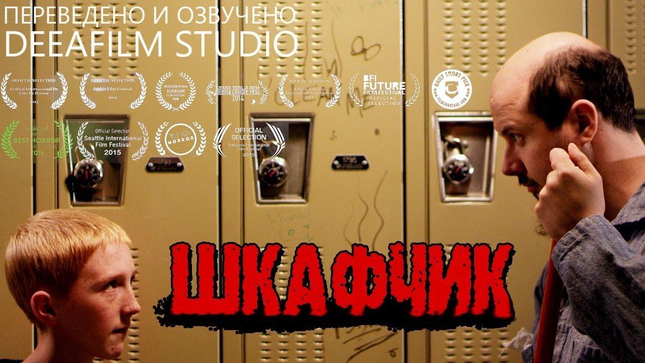 Короткометражный фильм «Шкафчик» | Озвучка DeeaFilm