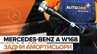 Как се сменят Макферсон на MERCEDES-BENZ A-CLASS (W168) - онлайн безплатно видео