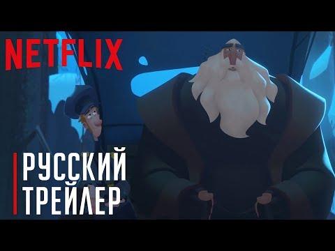 Клаус - Русский Трейлер  - Netflix