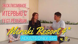 MERAKI RESORT 4 Обзор отеля в Хургаде ч 2