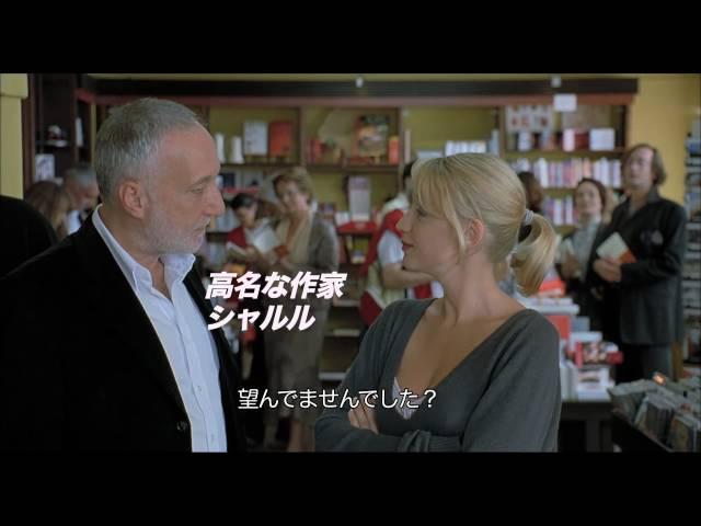 映画『引き裂かれた女』予告編
