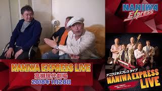 NANIWA EXPRESS 2018年1月28日(日) open 15:00 / start 16:00 (1回公...