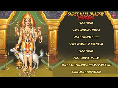Bhairav Chalisa, Stuti, Ashtak, Aarti  By Anuradha Paudwal Juke Box I Shree Kaal Bhairav Vandana