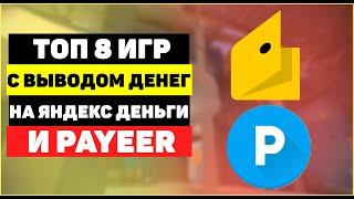 8 игр с выводом денег на Яндекс Деньги и Payeer 2018