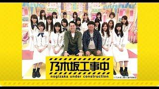 バナナマンの設楽統・日村勇紀が、 MCを務めている「乃木坂工事中」の ...