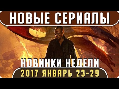Новые сериалы: Зима 2017 (Январь / Неделя 23-29) Выход новых сериалов 2017 #Кино