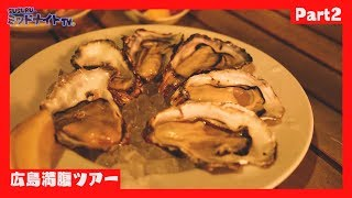 プリップリの牡蠣!満腹でも旨いんですか?【広島満腹ツアーpart2】 thumbnail