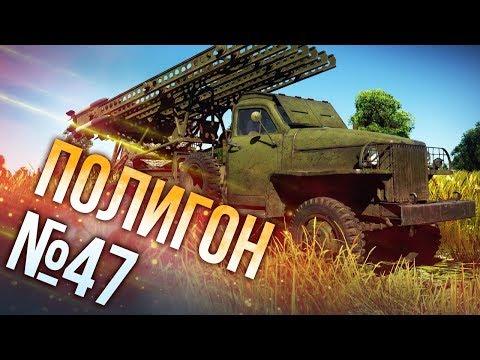 War Thunder: обновление 1.67 «Штурм» 12+