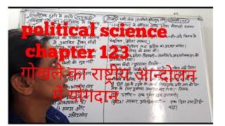 political science chapter 123 गोखले का राष्ट्रीय आन्दोलन में योगदान