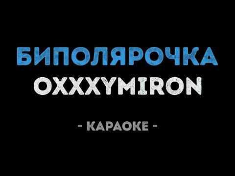 Oxxxymiron - Биполярочка (Караоке)