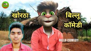 Chulha fukat fukat saiyan || Billu Comedy || Khortha billi comedy || Coronavirus billu comedy song