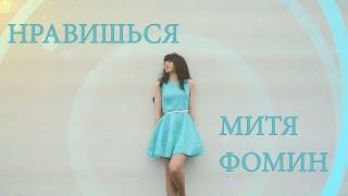 Митя Фомин - Нравишься (Fun video edit)