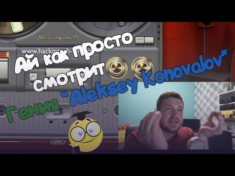 """Стас """"Ай как просто"""" с женой смотрит ответ Aleksey Konovalov'a """"Мнение Хакинтошника о самом крутом."""""""
