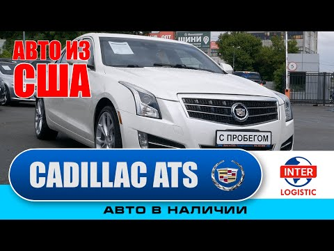 Cadillac ATS(Кадиллак АТС) авто в наличии.