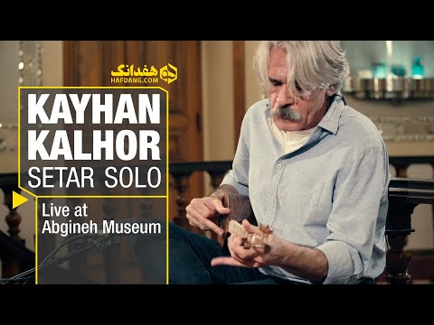 تکنوازیِ سهتار کیهان کلهر در موزهٔ آبگینه | Kayhan Kalhor - Setar Solo