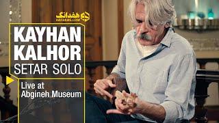 Kayhan Kalhor - Setar Solo | تکنوازیِ سهتار کیهان کلهر در موزهٔ آبگینه