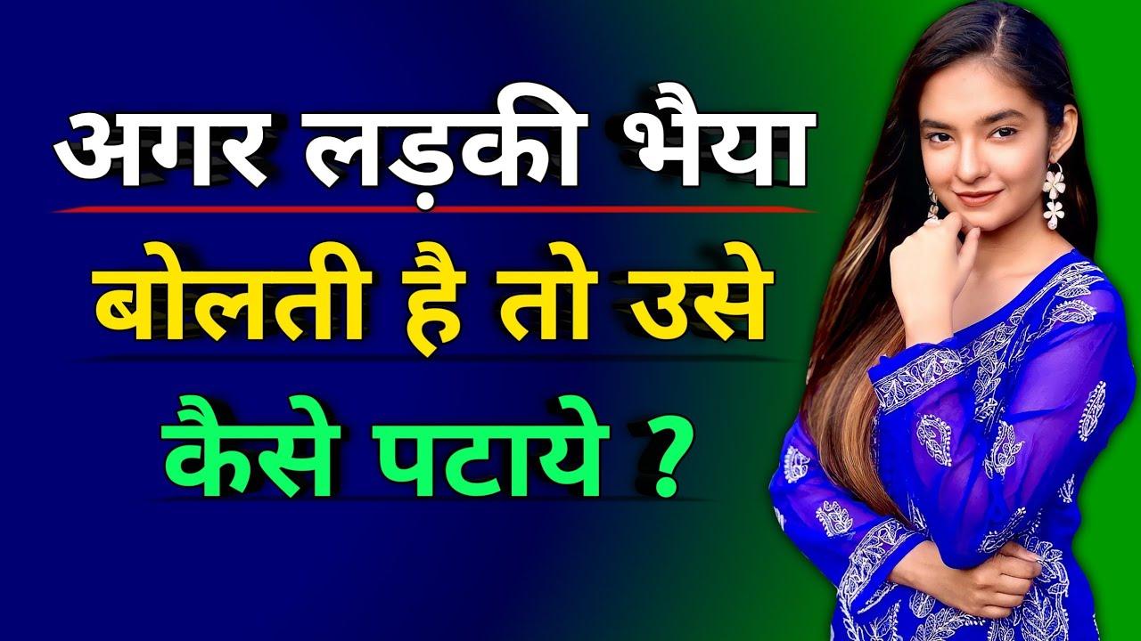 Download लड़की भाई क्यों बोलती हैं | Ladki Bhai Bolti hai to Use Kaise Pataye