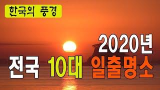 2020년 전국10대 일출명소 - Auld Lang S…
