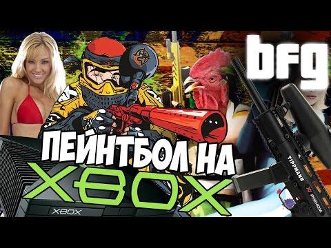Первый и последний взгляд - Безумные симуляторы пейнтбола (Xbox/PC/PS2)