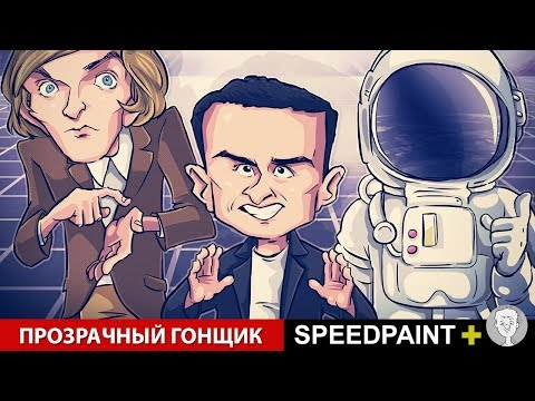 Прозрачный гонщик. Speedpaint+