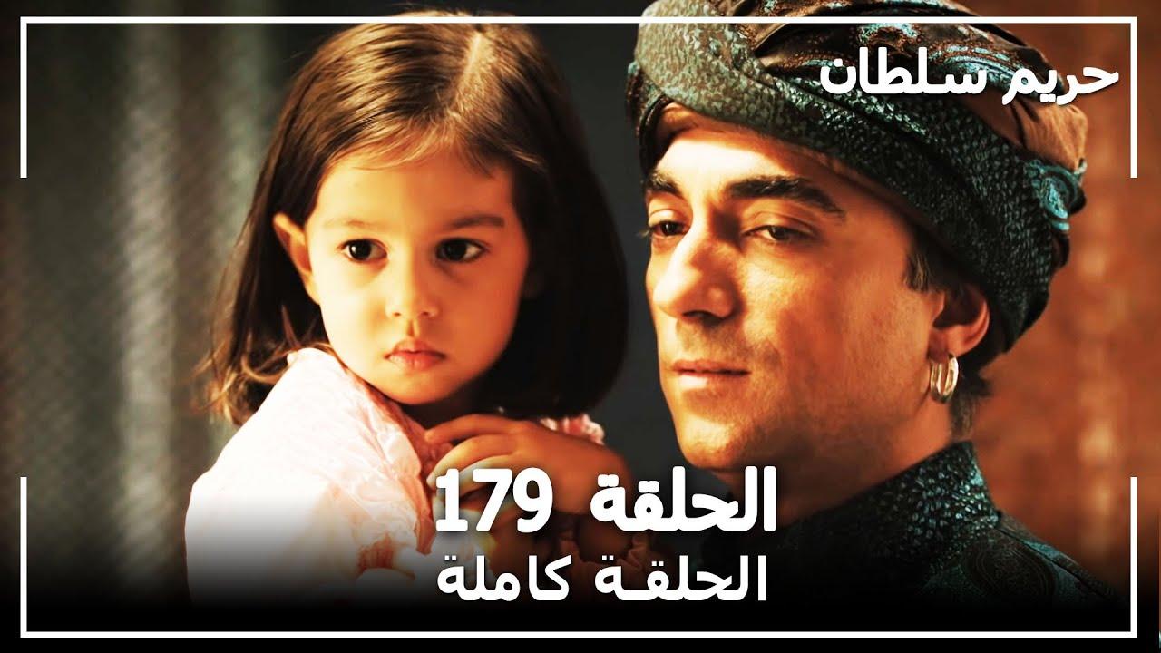 Download حريم السلطان - الحلقة 179 (Harem Sultan)