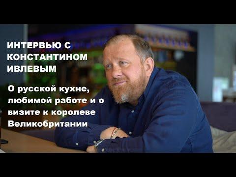 Интервью с КОНСТАНТИНОМ ИВЛЕВЫМ