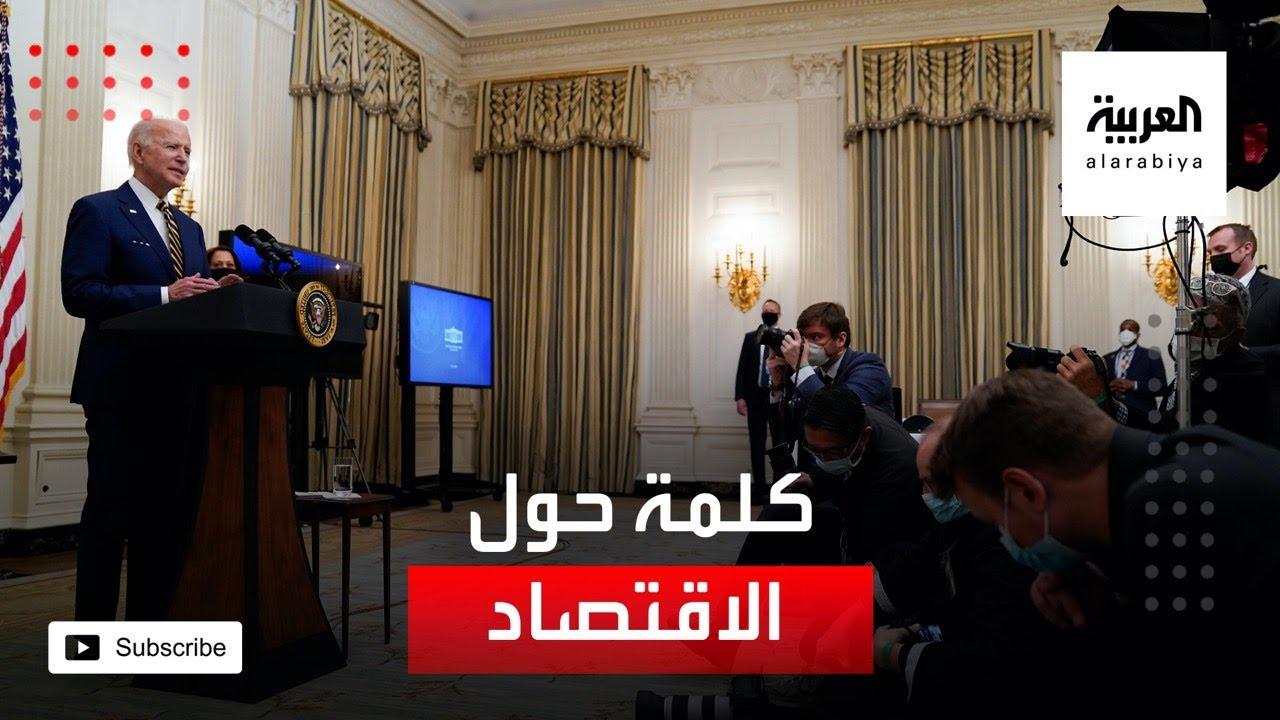 كلمة للرئيس الأميركي جو بايدن حول الأوضاع الاقتصادية
