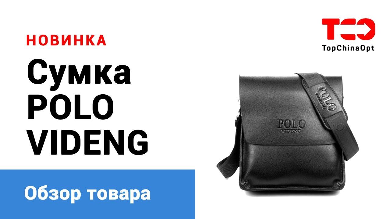 a00d761e3dbb Обзор мужской сумки POLO VIDENG. Товары Оптом из Китая: ...