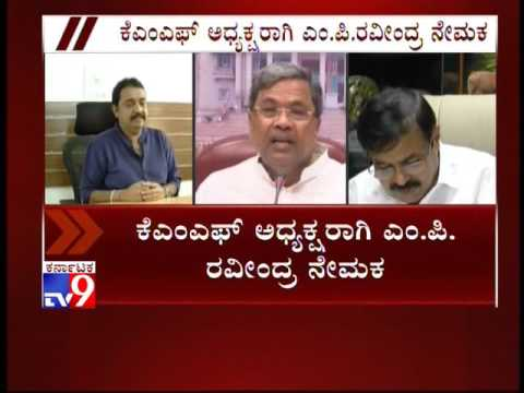 24 03 2017   13   TV9   MP Ravindra Elected as KMP President