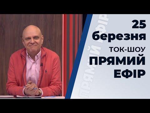 """Ток-шоу """"Прямий ефір"""" від 25 березня 2020 року"""