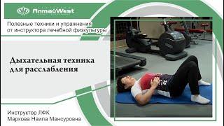 постер к видео Дыхательные техники для расслабления от инструктора по лечебной физкультуре