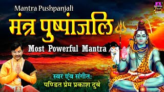 मंत्र पुष्पांजलि   कर्पूरगौरं करुणावतारं संसारसारं   Most Powerful Mantra   By Prem Prakash Dubey