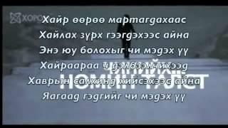 Nomin Talst   Chiniih lyrics Номин Талст   Чинийх  үгтэй    YouTube