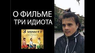 Фильм Три идиота | Мой взгляд