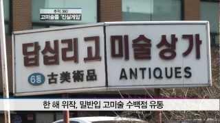 [ JTBC 추적360 ] 고려청자 10억 이라더니...현실이 된 '인사동 스캔들'