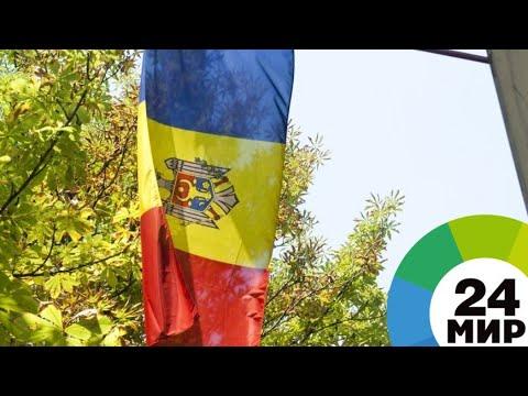 Посольство Молдовы в Германии приостановило работу - МИР 24