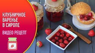 Клубничное варенье в сиропе — видео рецепт