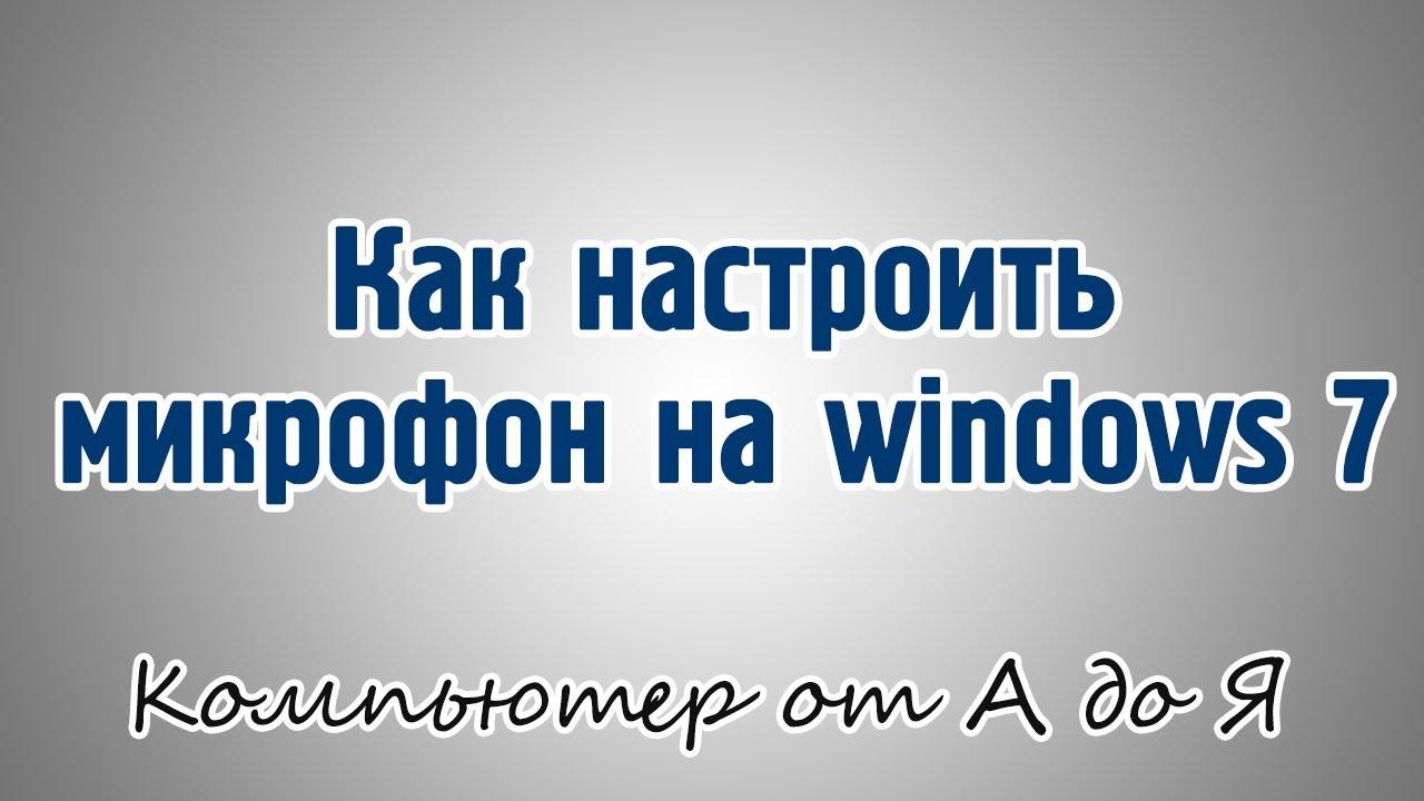 Драйвер для микрофона на ноутбук на windows 7.